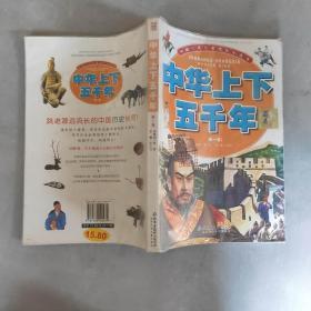 中华上下五千年(第一卷)