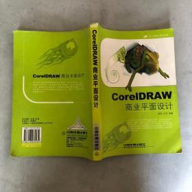 CorelDRAW商业平面设计