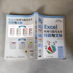 Excel应用与技巧大全 行政与文秘
