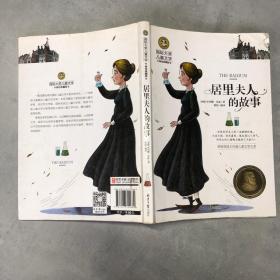 居里夫人的故事 国际大奖儿童文学 (美绘典藏版)