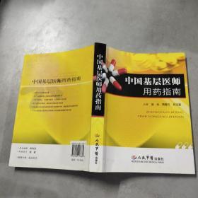 中国基层医师用药指南