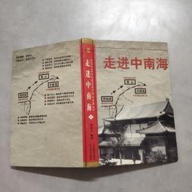 共和国纪实丛书:走进中南海 3
