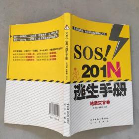 SOS!201N逃生手册·地质灾害卷