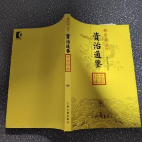 资治通鉴皇家读本(中册):张居正讲评