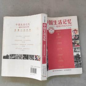 中国生活记忆:建国60年民生往事