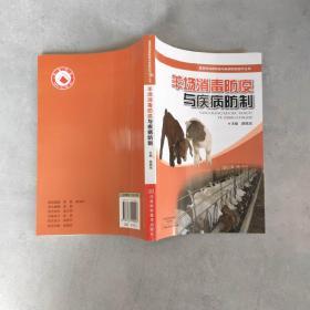 羊场消毒防疫与疾病防制