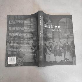 珠海留学史 : 1840~1949