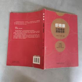 虾青素:红色奇迹席卷世界