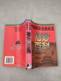 袖珍百科:中国风景名胜纵览