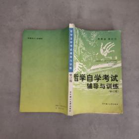 哲学自学考试辅导与训练/修订版