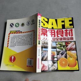 常用食材安全使用宝典