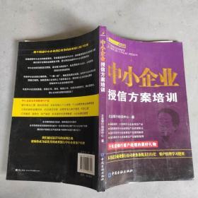 立金银行培训系列丛书:中小企业授信方案培训
