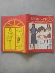 八十年代繁体《服装设计入门》1