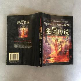幽灵传说:寻找古老传说中的历史踪迹