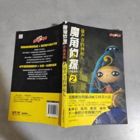 魔角侦探小说系列②:偷声音的神秘人