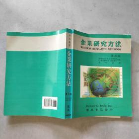 企业研究方法 第五版