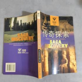 传奇探索:来自世界的未解之谜