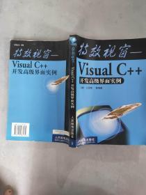 特效视窗--Visual C++ 开发高级界面实例