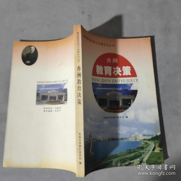 香洲教育决策