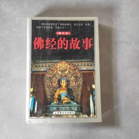 佛经的故事