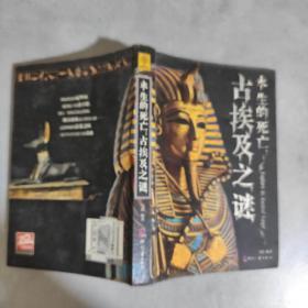 日知文库·永生的死亡:古埃及之谜