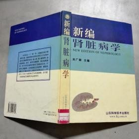 新编肾脏病学