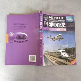 中国少年儿童科学阅读:交通