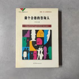 学校心理辅导丛书:心理咨询技术(下)