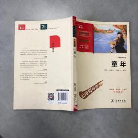 童年快乐读书吧六年级上册推荐必读(中小学生课外阅读指导丛书)智慧熊图书