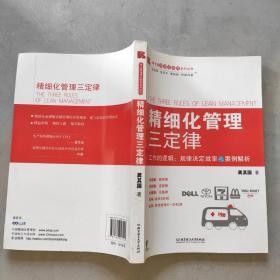 博士精细化管理系列丛书:精细化管理三定律