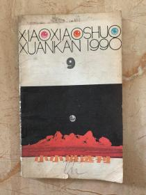 小小说选刊  1990年第9期
