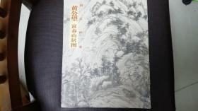 国宝档案:黄公望·富春山居图