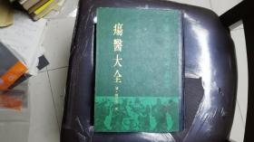 疡医大全 中医古籍整理丛书