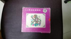 十二属相故事画库 猴 5册合售