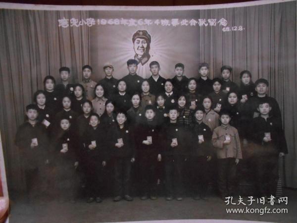 """文革经典照片:""""湾儿小学1968年度6年4班毕业合影留念""""。戴像章、手握红宝书、毛主席放光芒。"""