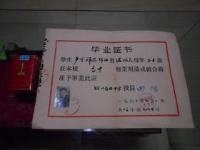 毕业证书(河北易县高中毕业) 此校创办于1903年,为清华大学、北京大学、复旦大学、浙江大学、中国人民大学、南开大学、北京航空航天大学等名牌重点大学输送了大批优秀人才。