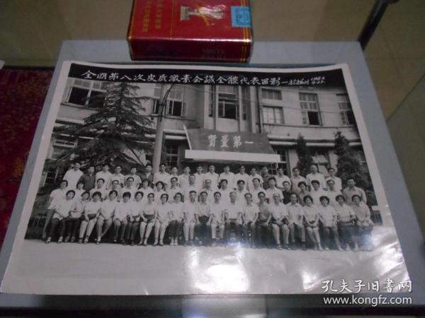 全国第八次皮质激素会以全体代表留影——于扬州。1983年。