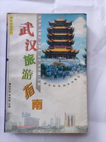 武汉旅游指南