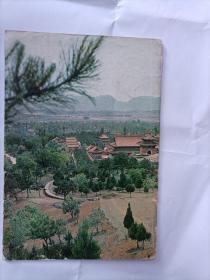 清东陵 看文革时的介绍