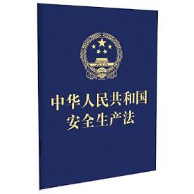 中华人民共和国安全生产法(64开 2021年新修订)