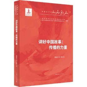 新书--中国共产党百年奋进研究丛书:讲好中国故事·传播的力量
