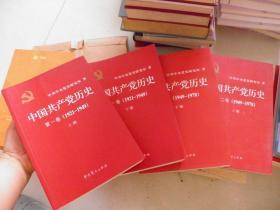 中国共产党历史(第一、二卷上下)全4册