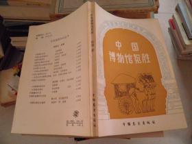 中国博物馆揽胜