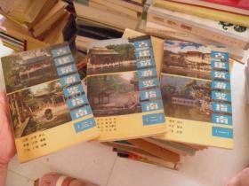 古建筑游览指南(一、二、三)3本合售
