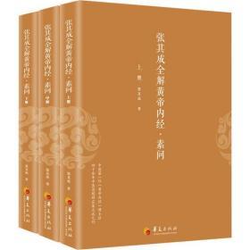 张其成全解黄帝内经·素问(全3册)张其成华夏出版社9787508099750哲学心理学