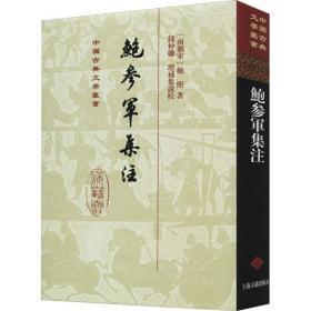 鲍参军集注鲍照上海古籍出版社9787532599400文学