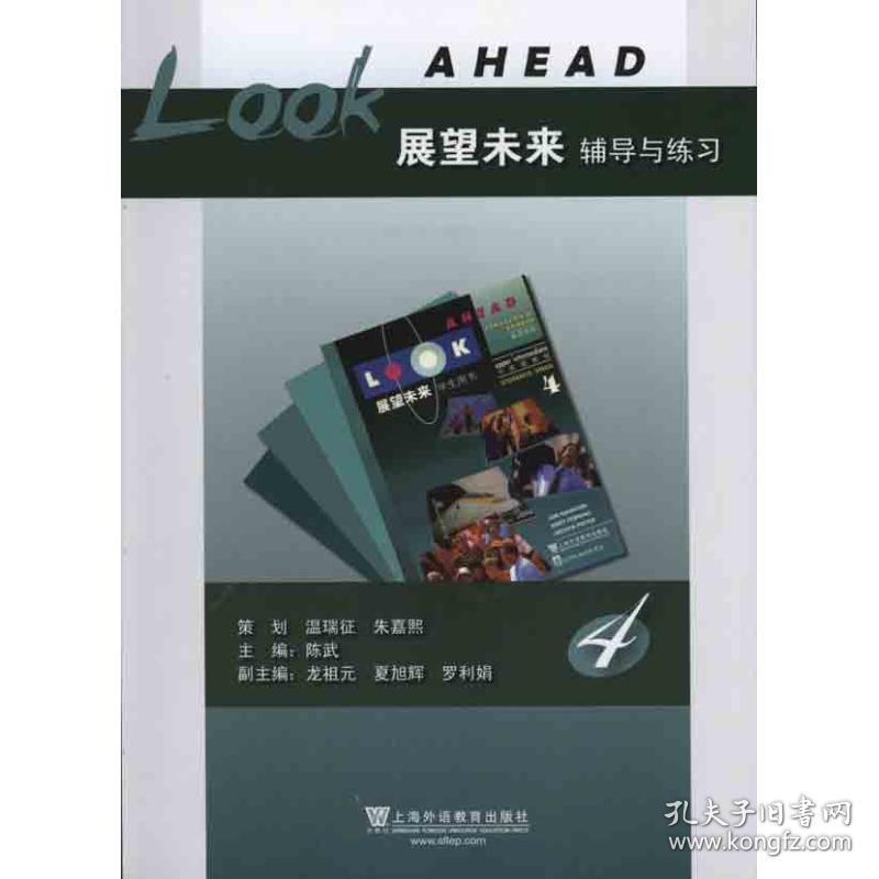 《展望未来》辅导与练习 D4册陈武上海外语教育出版社9787544619646小说