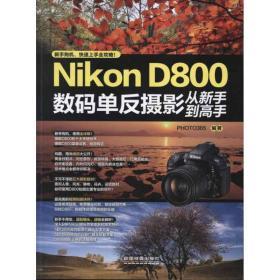 Nikon D800数码单反摄影从新手到高手PHOTO365中国铁道出版社9787113150167艺术