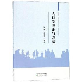 人口学理论与方法张蕾 小波经济科学出版社9787514196191管理