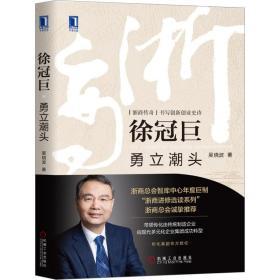 徐冠巨:勇立潮头吴晓波机械工业出版社9787111662419管理
